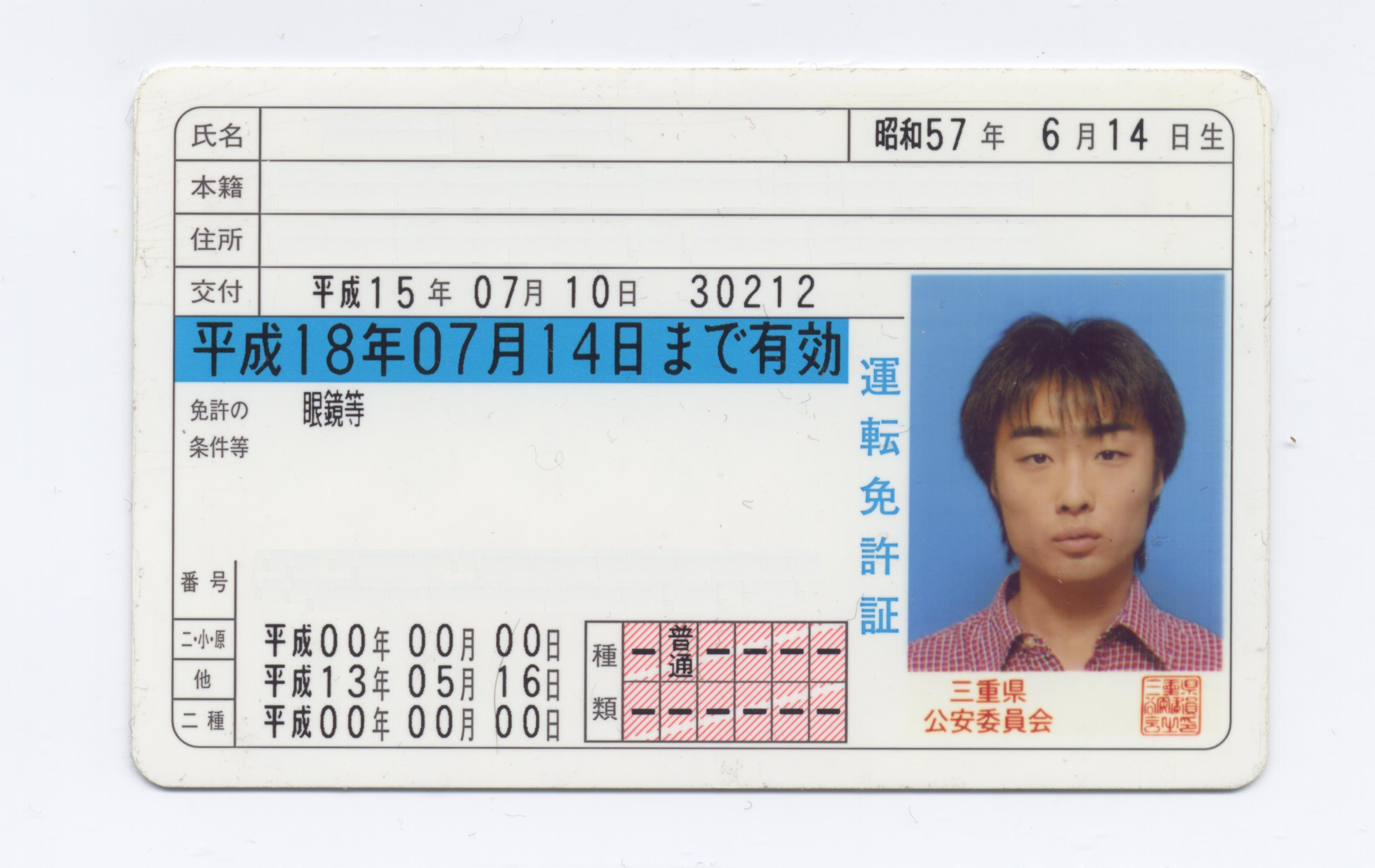 old_license.jpg